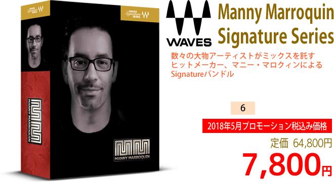 「Waves Manny Marroquin Signature Series」2018年5月のキャンペーンにより通常64,800円を7,800円で販売中♪