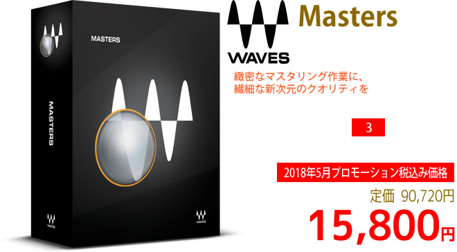 「Waves Masters」2018年5月のキャンペーンにより通常90,720円を15,800円で販売中♪