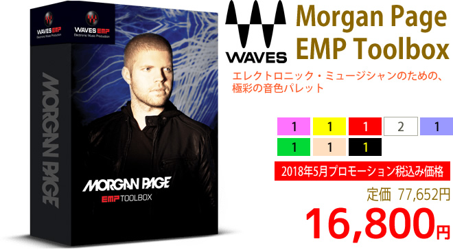「Waves Morgan Page EMP Toolbox」2018年5月のキャンペーンにより通常77,652円を16,800円で販売中♪