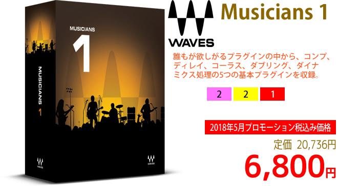 「Waves Musicians 1」2018年5月のキャンペーンにより通常20,736円を6,800円で販売中♪