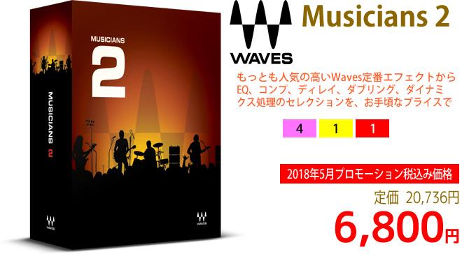 「Waves Musicians 2」2018年5月のキャンペーンにより通常20,736円を6,800円で販売中♪