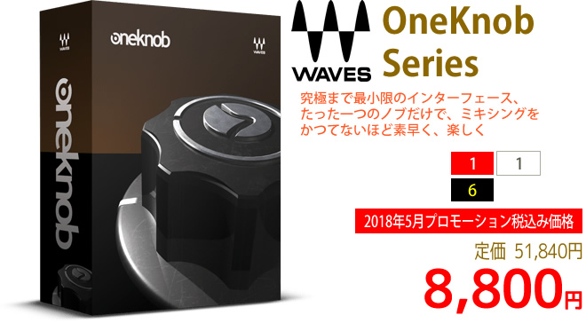 「Waves OneKnob Series」2018年5月のキャンペーンにより通常51,840円を8,800円で販売中♪
