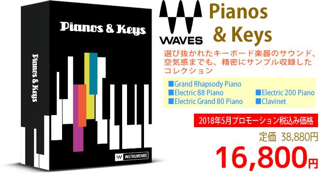 「Waves Pianos & Keys」2018年5月のキャンペーンにより通常38,880円を16,800円で販売中♪