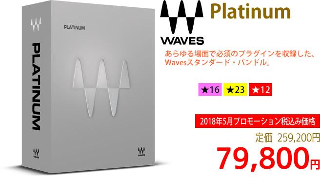 「Waves Platinum」2018年5月のキャンペーンにより通常259,200円を79,800円で販売中♪