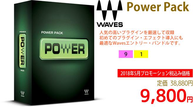 「Waves Power Pack」2018年5月のキャンペーンにより通常38,880円を9,800円で販売中♪