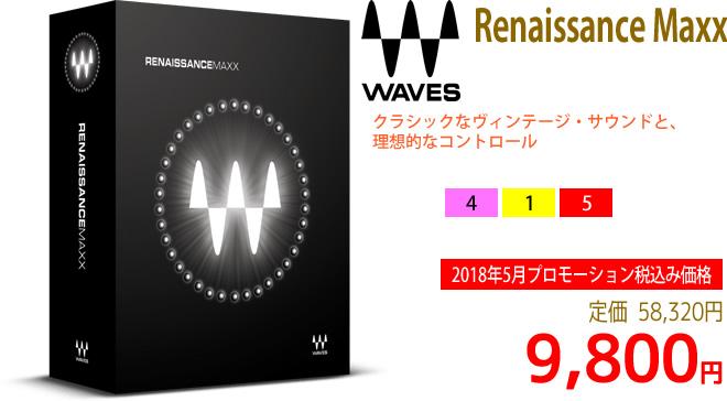 「Waves Renaissance Maxx」2018年5月のキャンペーンにより通常58,320円を9,800円で販売中♪