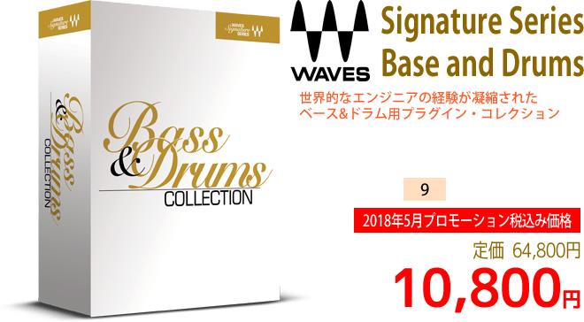 「Waves Signature Series Bass and Drums」2018年5月のキャンペーンにより通常64,800円を10,800円で販売中♪