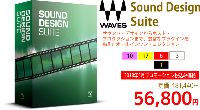 「Waves Sound Design Suite」2018年5月のキャンペーンにより通常181,440円を56,800円で販売中♪