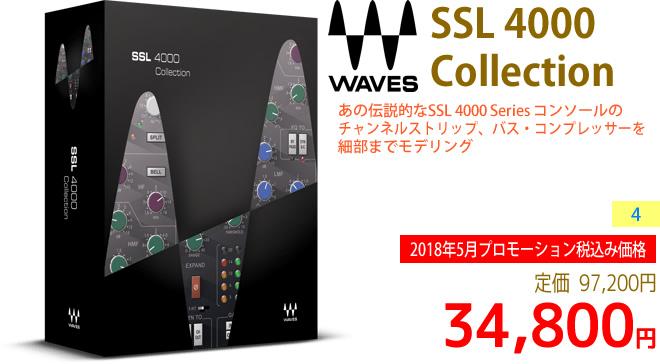 「Waves SSL 4000 Collection」2018年5月のキャンペーンにより通常97,200円を34,800円で販売中♪