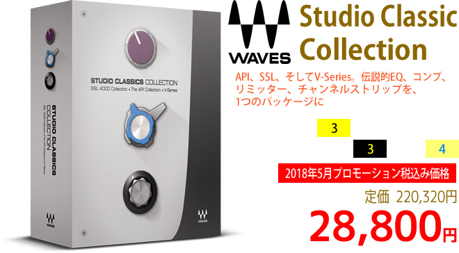 「Waves Studio Classics Collection」2018年5月のキャンペーンにより通常220,320円を28,800円で販売中♪
