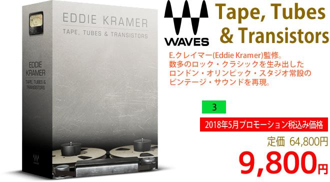 「Waves Tape,Tubes & Transistors」2018年2月のキャンペーンにより通常64,800円を9,800円で販売中♪