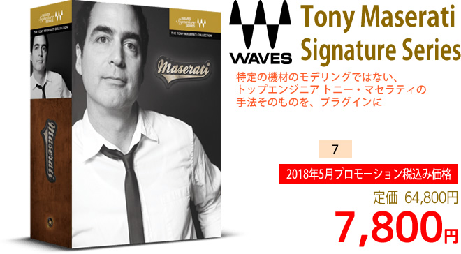 「Waves Tony Maserati Signature Series」2018年5月のキャンペーンにより通常64,800円を7,800円で販売中♪