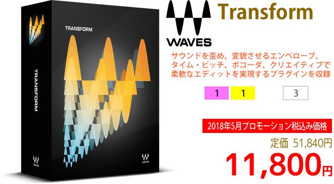 「Waves Transform」2018年5月のキャンペーンにより通常51,840円を11,800円で販売中♪