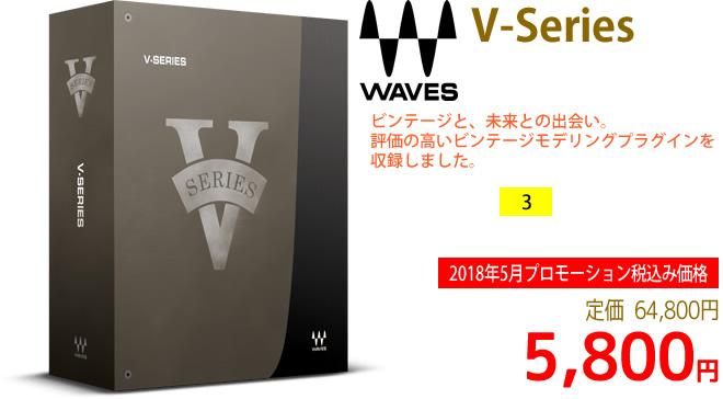 「Waves V-Series」2018年5月のキャンペーンにより通常64,800円を5,800円で販売中♪