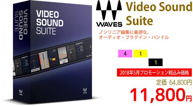 「Waves Video Sound Suite」2018年5月のキャンペーンにより通常64,800円を11,800円で販売中♪