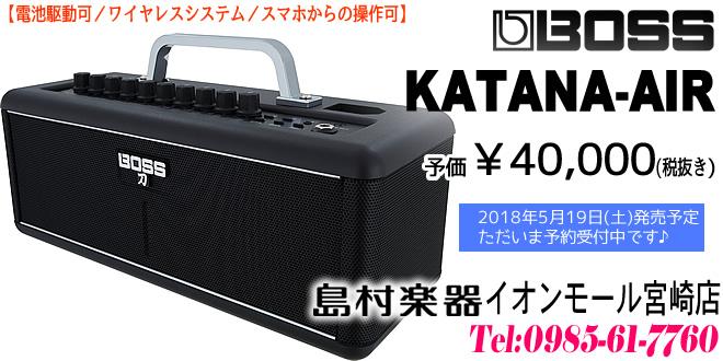 「BOSS KATANA-AIR」税抜き予価40,000円 2018年5月19日(土) 発売予定。 ご予約は 島村楽器 イオンモール宮崎店 まで♪