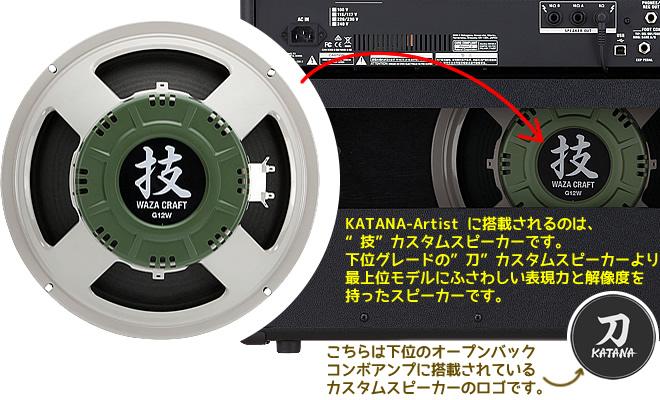 「KATANA-Artist」目玉はなんといっても WAZA カスタムスピーカーの搭載とそれに合わせたチューンが施されていることです。
