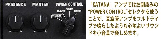 「KATANA」アンプのパワーコントロールは、音質そのままで音量を制御できるスグレものです。