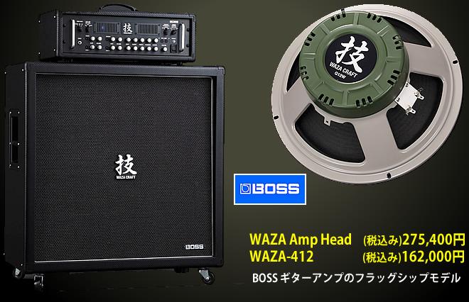 お値段もフラッグシップな「WAZA Amp」サウンドを手軽に楽しめる「KATANA-Artist」はコストパフォーマンスに優れたギターアンプです。