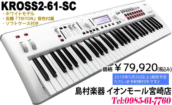 「KORG × 島村楽器 KROSS2-61-SC」 税込み79,920円 2018年5月26日発売 ご予約・お問合せは島村楽器イオンモール宮崎店まで。