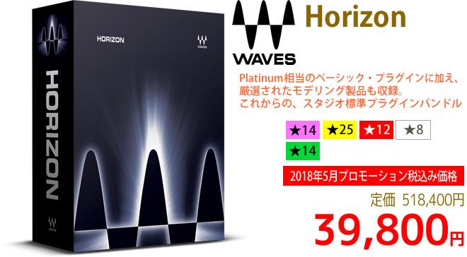 「Waves Horizon」2018年5月31日まで、通常518,400円を39,800円で販売中♪