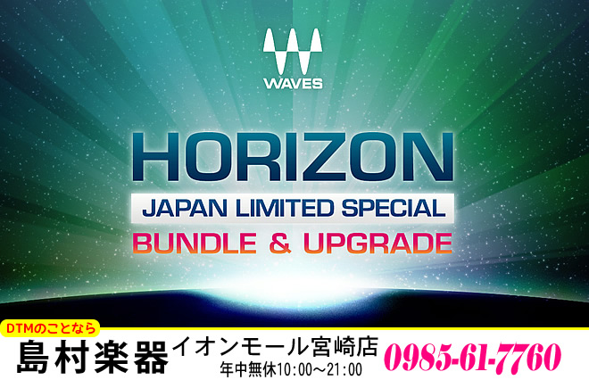 「WAVES HORIZON」日本限定価格 39,800円(税込) 2018年5月31日まで ご購入は 島村楽器 イオンモール宮崎店 で♪