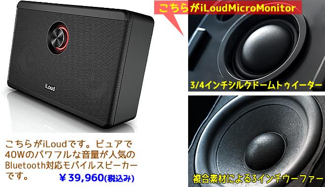 「iLoud Micro Monitor」は、「iLoud」の伝統を受け継ぎ、脚色の少ないフラットな音色とパワフルな音量を持っています。