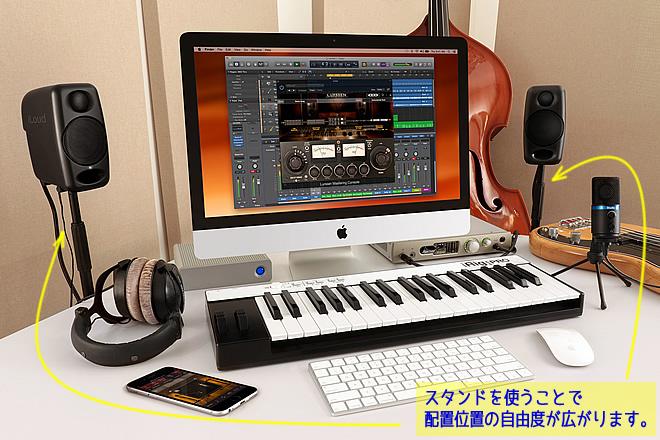 「iLoud Micro Monitor」の底面ネジ穴とマイクスタンドを組み合わせて、最適な位置に設置することも可能です。