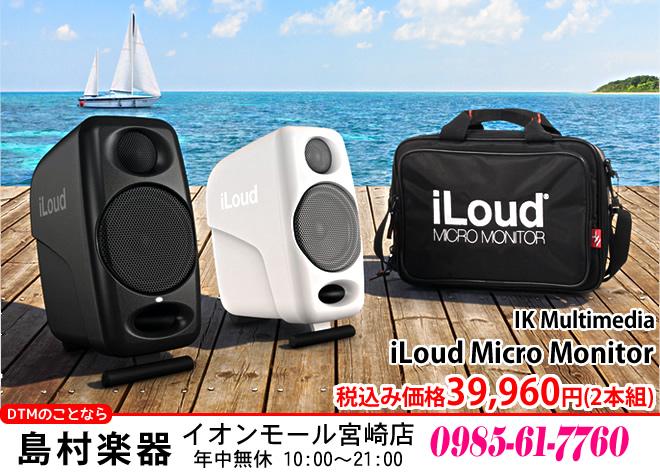 IK Multimedia 社の「iLoud Micro Monitor」税込み39,960円 2018年6月末までトラベルバッグがもらえるプロモーション実施中!! お求めは島村楽器 イオンモール宮崎店まで
