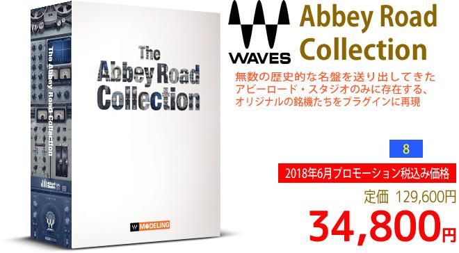 「Waves Abbey Road Collection」2018年6月のキャンペーンにより通常129,600円を34,800円で販売中♪