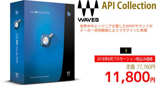 「Waves API Collection」2018年6月のキャンペーンにより通常77,760円を11,800円で販売中♪