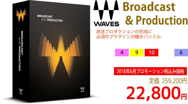 「Waves Broadcast & Production」2018年6月のキャンペーンにより通常259,200円を22,800円で販売中♪