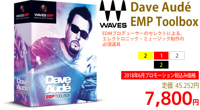 「Waves Dave Aude EMP Toolbox」2018年6月のキャンペーンにより通常45,252円を7,800円で販売中♪