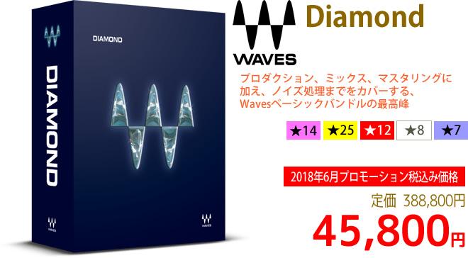 「Waves Diamond」2018年6月のキャンペーンにより通常388,800円を45,800円で販売中♪
