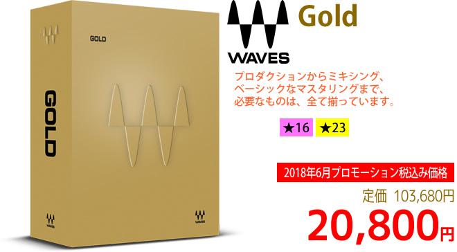 「Waves Gold」2018年6月のキャンペーンにより通常103,680円を20,800円で販売中♪