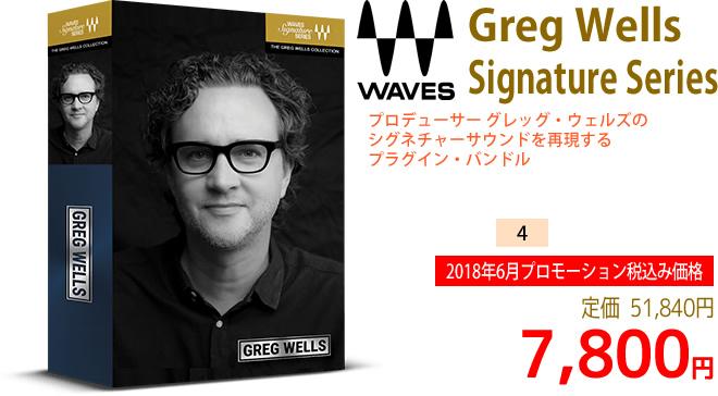 「Waves Greg Wells Signature Series」2018年6月のキャンペーンにより通常51,840円を11,800円で販売中♪