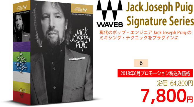 「Waves Jack Joseph Puig Signature Series」2018年6月のキャンペーンにより通常64,800円を7,800円で販売中♪