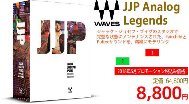 「Waves JJP Analog Legends」2018年6月のキャンペーンにより通常64,800円を8,800円で販売中♪