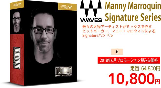 「Waves Manny Marroquin Signature Series」2018年6月のキャンペーンにより通常64,800円を10,800円で販売中♪