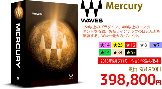 「Waves Mercury」2018年6月のキャンペーンにより通常984,960円を398,800円で販売中♪