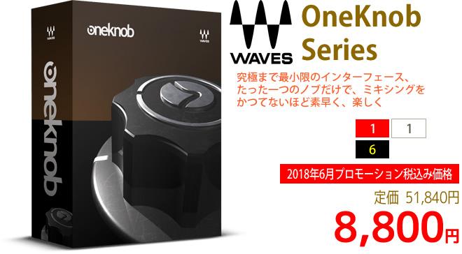 「Waves OneKnob Series」2018年6月のキャンペーンにより通常51,840円を8,800円で販売中♪