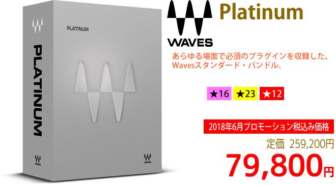 「Waves Platinum」2018年6月のキャンペーンにより通常259,200円を79,800円で販売中♪