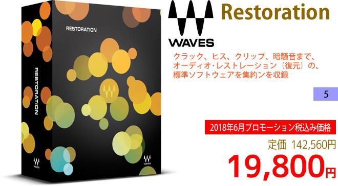 「Waves Restoration」2018年6月のキャンペーンにより通常142,560円を19,800円で販売中♪