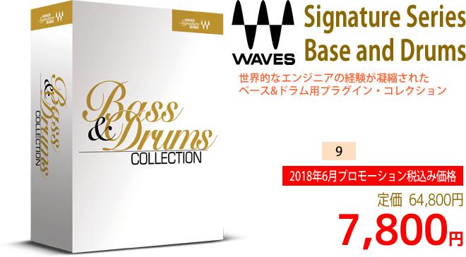 「Waves Signature Series Bass and Drums」2018年6月のキャンペーンにより通常64,800円を7,800円で販売中♪
