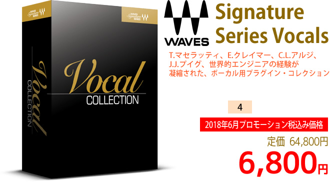 「Waves Signature Series Vocals」2018年6月のキャンペーンにより通常64,800円を6,800円で販売中♪