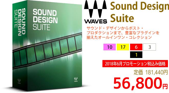 「Waves Sound Design Suite」2018年6月のキャンペーンにより通常181,440円を56,800円で販売中♪