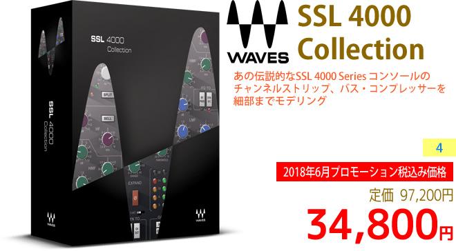 「Waves SSL 4000 Collection」2018年6月のキャンペーンにより通常97,200円を34,800円で販売中♪