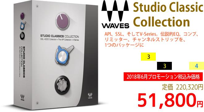 「Waves Studio Classics Collection」2018年6月のキャンペーンにより通常220,320円を51,800円で販売中♪
