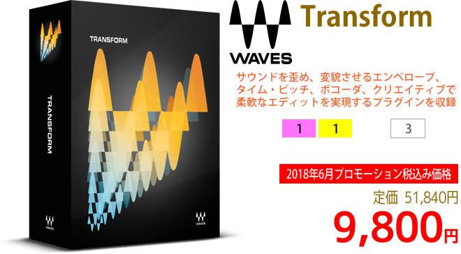 「Waves Transform」2018年6月のキャンペーンにより通常51,840円を9,800円で販売中♪