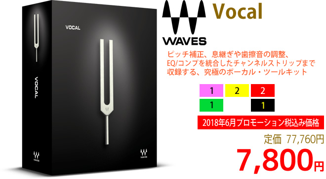 「Waves Vocal」2018年6月のキャンペーンにより通常77,760円を7,800円で販売中♪
